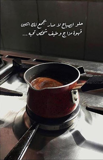 اقتباسات سناب شات ~ سنابات المشاهير screenshot 6