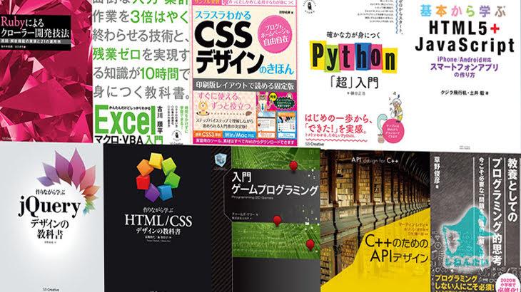 【終了】今週後半の注目セール!プログラミングやWEB・ブログデザインを学べる本がまとめて50%OFF:HTML5、CSS、Python、Android/iPhone、Ruby、Excelマクロ・VBAなど多ジャンルが対象:5月16日まで:Kindle