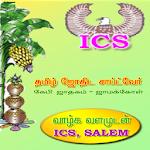 ICS Jamakol & KP System Tamil Astrology 1.6.3