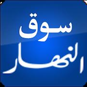 Souq Ennahar