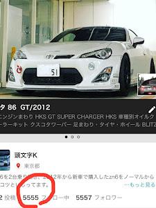 86  GT/2012のカスタム事例画像 頭文字Kさんの2018年12月14日03:11の投稿