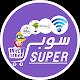 Download سوبر شبكات لخدمات شبكات الواي فاي والتسديدات For PC Windows and Mac