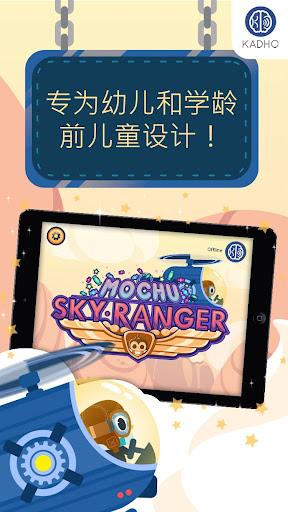 Mochu Sky Ranger - 兒童語言學習 英文