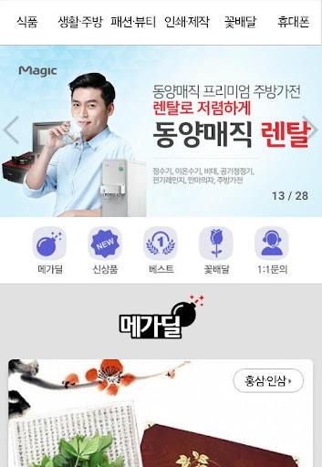 주문해닷컴