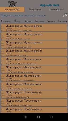 AIMP radio playlist 64 screenshots 2