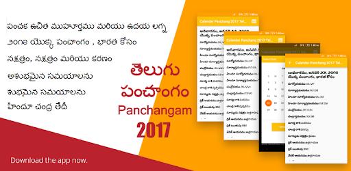Telugu Calendar Panchanga 2017 - Apps on Google Play