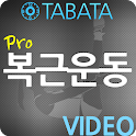 TABATA 복근운동_pro icon