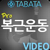 TABATA 복근운동_pro