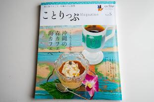 『ことりっぷマガジン Vol.5 2015年夏号』ズ