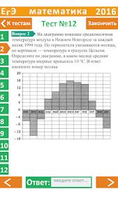 ЕГЭ математика 2016 screenshot 1