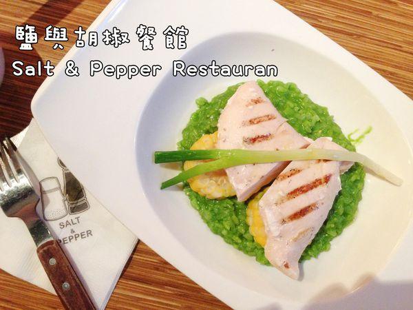 鹽與胡椒餐館