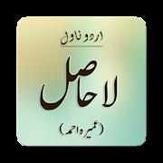 """Urdu Novel """"LaaHasil"""" by Umera Ahmed"""