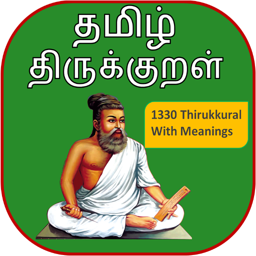 katurai in tamil about thirukkural Thirukkural find this pin and more on language_tamil by `jp see more  farm layout, tamil language, indian food recipes, picture quotes, kids education, shiva.