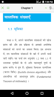 Ncert 10th all subject hindi medium free apps on google play screenshot image malvernweather Gallery
