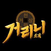 거리니닷컴