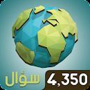مسابقة الجغرافيا الكبرى file APK Free for PC, smart TV Download
