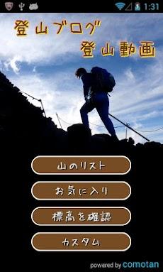 登山ブログ 登山動画のおすすめ画像1