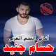 Download أغاني حسام جنيد MP3 For PC Windows and Mac