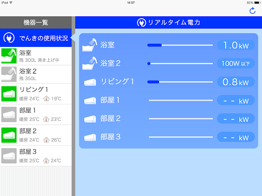 Daikin Home Controller APP 1.2.2 Windows u7528 6