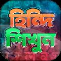 হিন্দি ভাষা শিক্ষা - Learn Hindi in Bangla icon