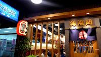 海福岡日本料理