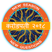 Hindi & English - KBC 2018