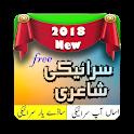 100+ Saraiki Shayari SMS icon
