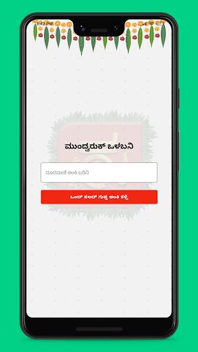 ಕುಂದ ಕನ್ನಡ ಶಬ್ದಕೋಶ || Kunda Kannada Dictionary screenshot 2