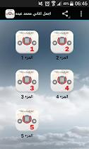 اجمل اغاني محمد عبده - screenshot thumbnail 01