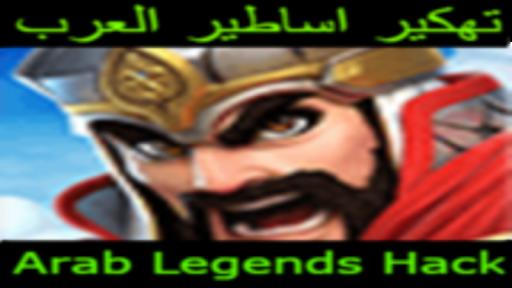تهكير اساطير العرب - Simulator screenshot 2