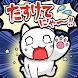 脱出ゲーム:たすけてにゃ~!! - Androidアプリ