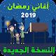 اغاني رمضان القديمة و الجديدة 2019 بدون نت Download for PC Windows 10/8/7