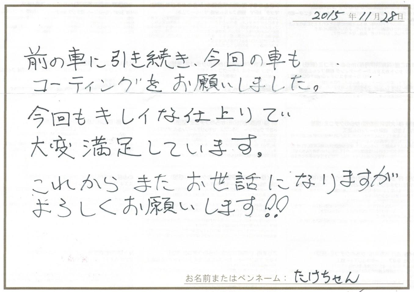 ビーパックスへのクチコミ/お客様の声:たけちゃん 様(京都市西京区)/トヨタ ウイッシュ