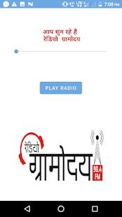 Download Gramoday Setu For PC Windows and Mac apk screenshot 6