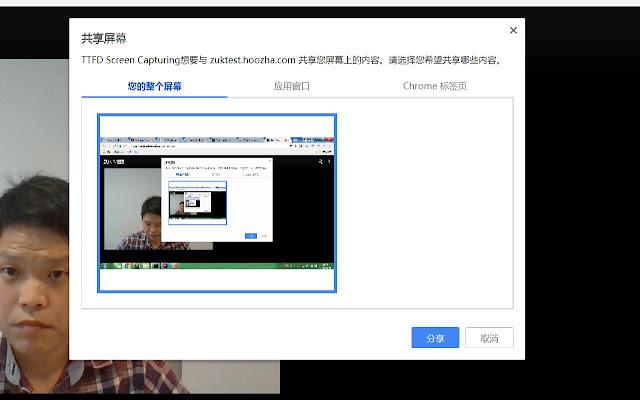 TTFD Screen Sharing