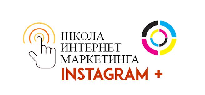 курс раскрутки в instagram