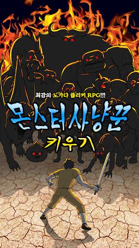 몬스터사냥꾼 키우기 : 노가다 클리커 RPG  captures d'écran 1