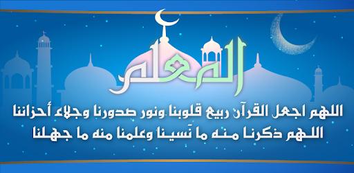 Mualim of quran - Quiz, Detector & Corrector – Applications