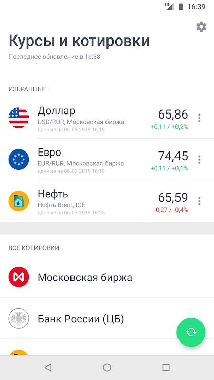 конвертер валют онлайн доллары в рубли лнр