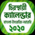 ক্যালেন্ডার বাংলা ইংরেজি আরবি ২০২০ চিরস্থায়ী icon