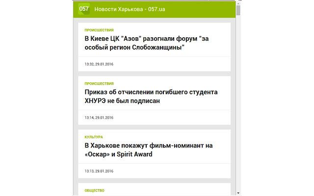 Новости Харькова - 057.ua