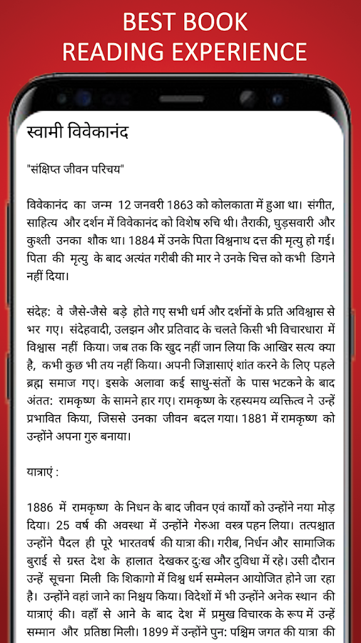 swami vivekananda in hindi android apps on google play swami vivekananda in hindi screenshot
