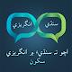 Learn English. Speak English Sindhi.