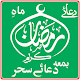 Dua_e_Ramdhan Download for PC Windows 10/8/7