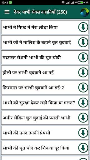 Download Devar Bhabhi Ki Kahaniya Google Play Softwares - A5Z5Gphh4X7X  Mobile9