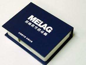 Photo: 珖億企業 精裝盒式便條紙內頁 9.8x7.2 cm外盒 11.0x8.5 cm