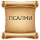 Псалтир (app)