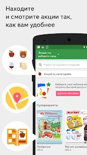 Едадил — акции в магазинах screenshot 01