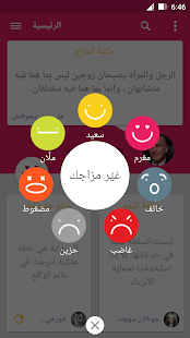 Zad | Arabic Mood Quotes- screenshot thumbnail