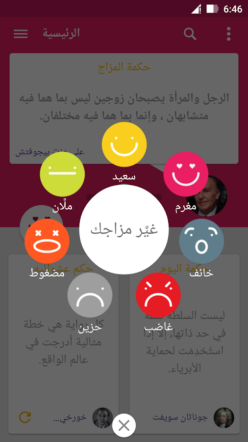 Zad | Arabic Mood Quotes- screenshot